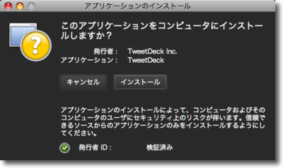TweetDeck1.png